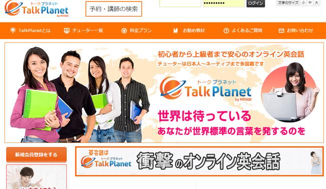 talkplanet